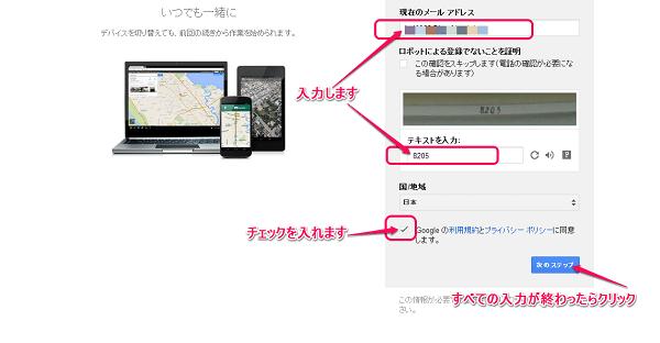 Googleアカウント登録2