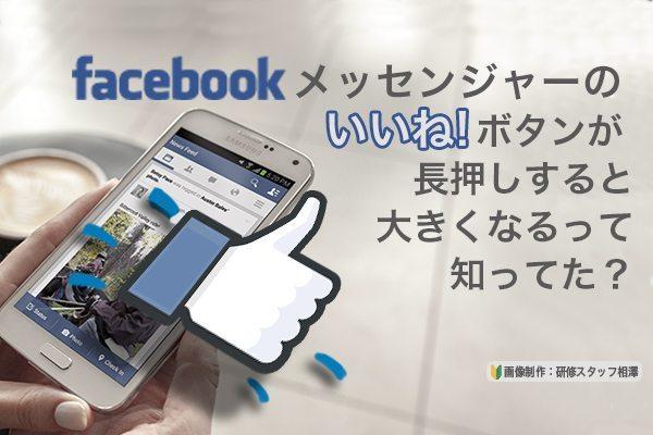 facebookいいね!拡大