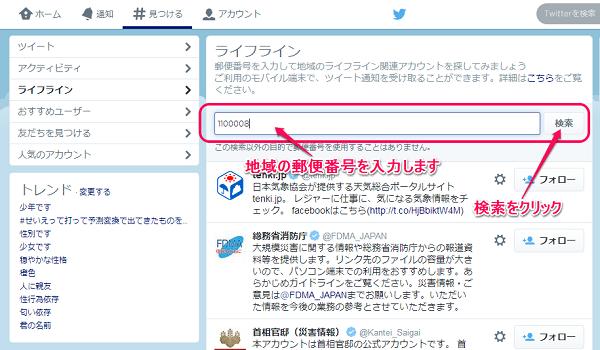 Twitterライフライン2