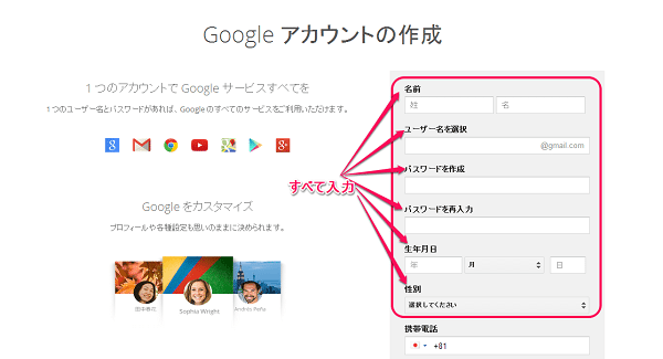 Googleアカウント登録1