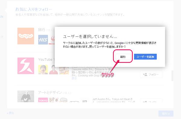 Google+登録7