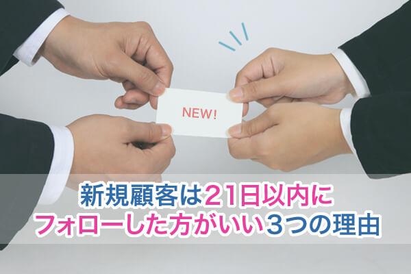 新規顧客は〜