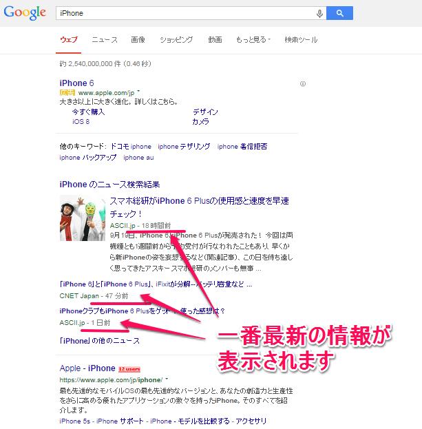 Google検索4