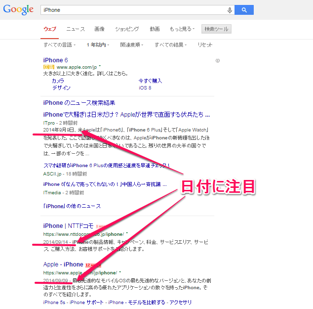Google検索3