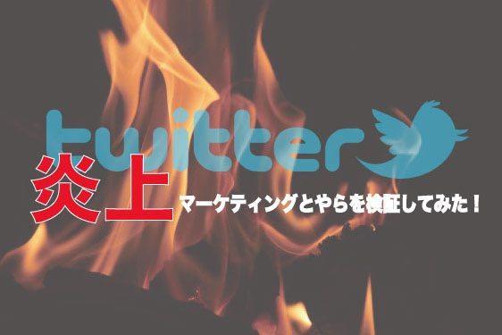 ブログTwitter炎上アイキャッチ