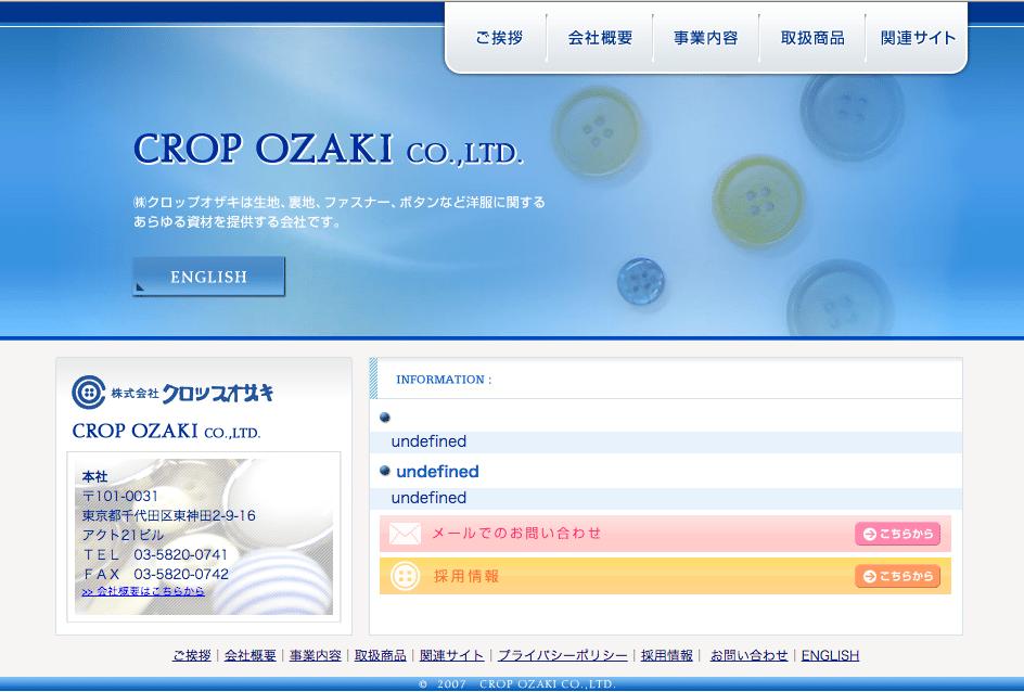 old_クロップ