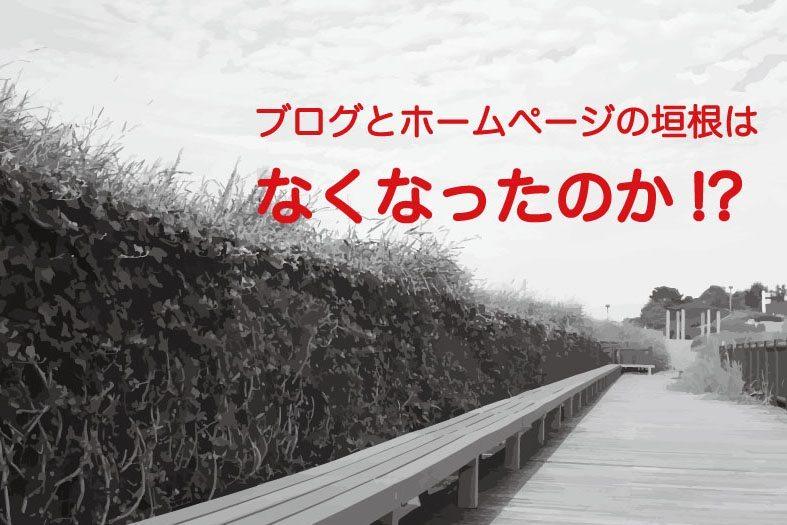 ブログとHP垣根アイキャッチ