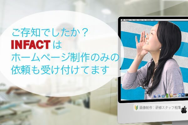 infactホームページ制作