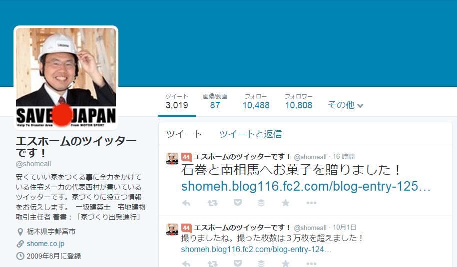 リフォームTwitter4