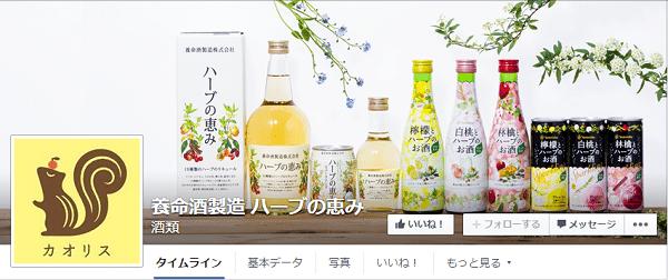 FireShot Screen Capture #051 - '養命酒製造 ハーブの恵み' - www_facebook_com_herb_megumi