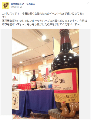 FireShot Screen Capture #049 - '(1) 養命酒製造 ハーブの恵み' - www_facebook_com_herb_megumi