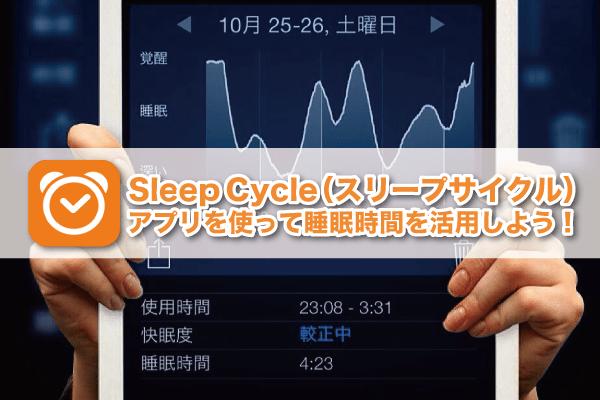 スリープサイクルアプリ