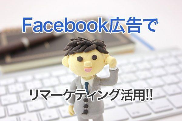 facebook-ad-remarketeing