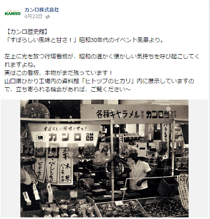FireShot Screen Capture #053 - 'カンロ株式会社' - www_facebook_com_kanro_co