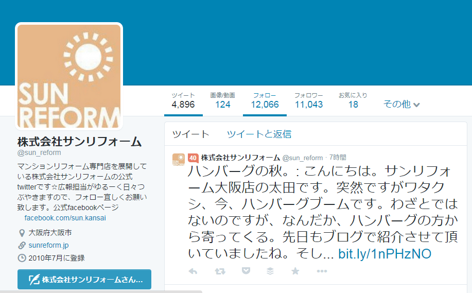 リフォームTwitter3