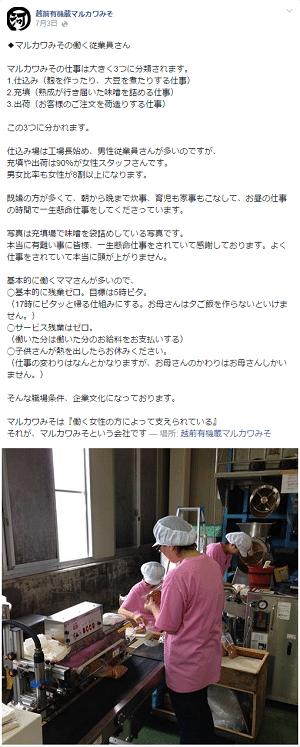 FireShot Screen Capture #056 - '(1) 越前有機蔵マルカワみそ' - www_facebook_com_marukawamiso