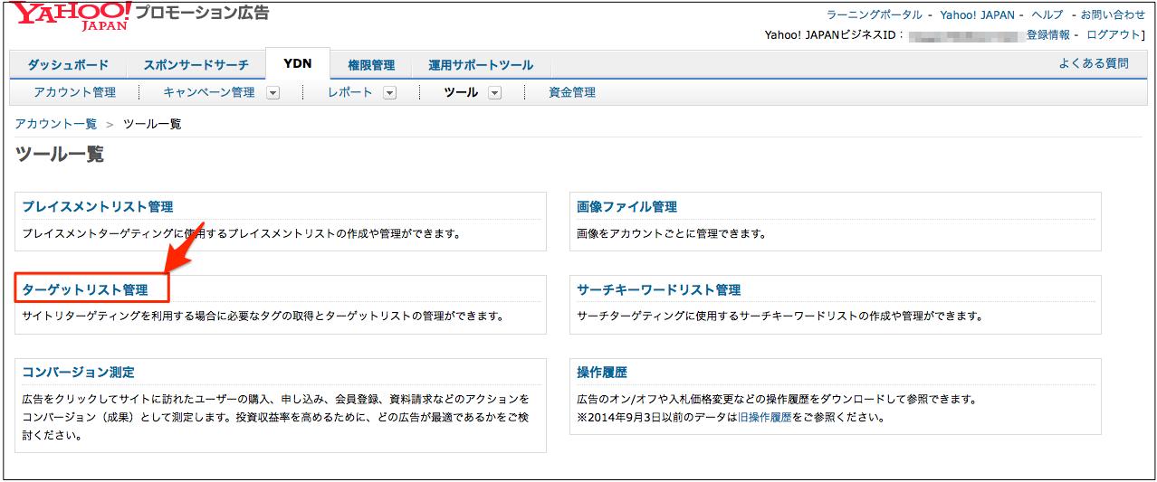 ツール一覧_-_YDN_-_Yahoo_プロモーション広告_広告管理ツール