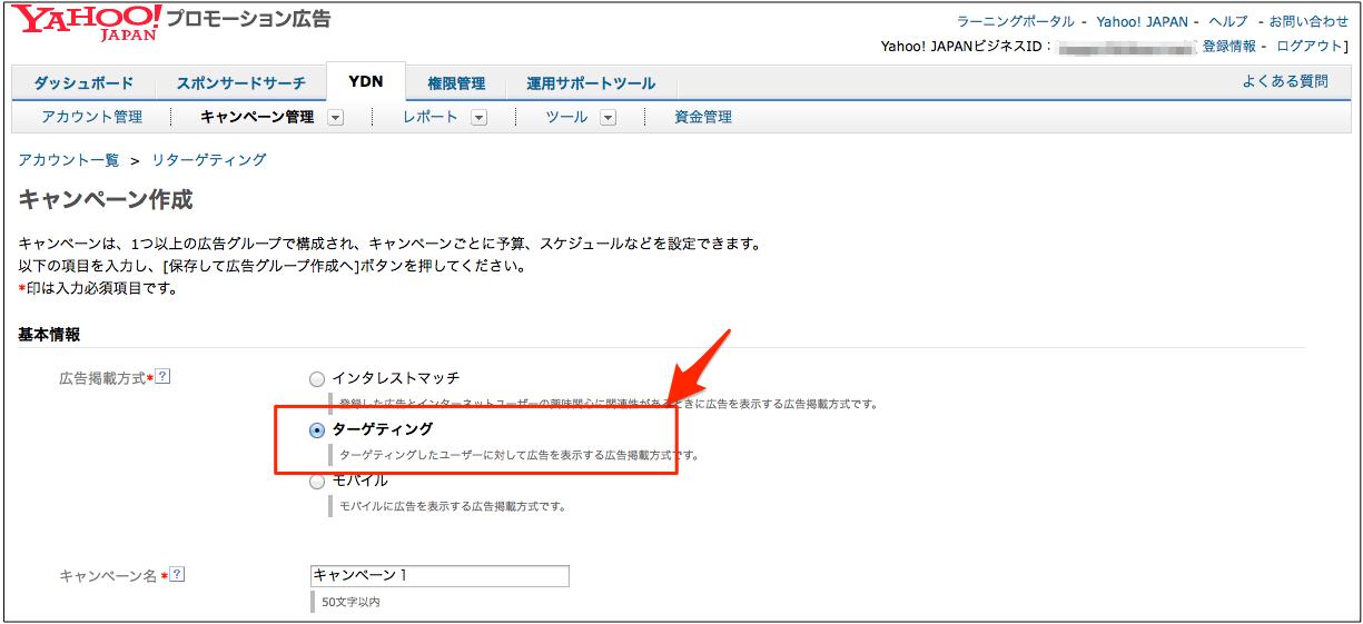 キャンペーン作成_-_YDN_-_Yahoo_プロモーション広告_広告管理ツール