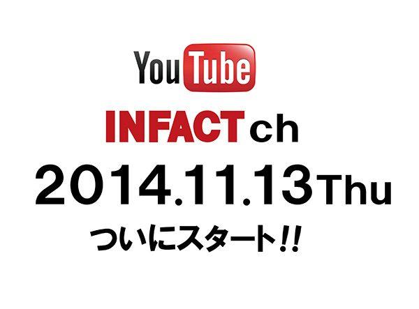 Youtubeインファクトチャンネルスタート