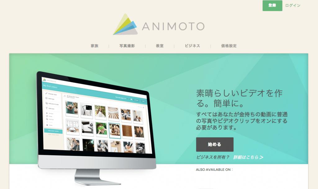 Animotoは_-_ビデオメーカー&フォトスライドショーメーカー__Animotoに