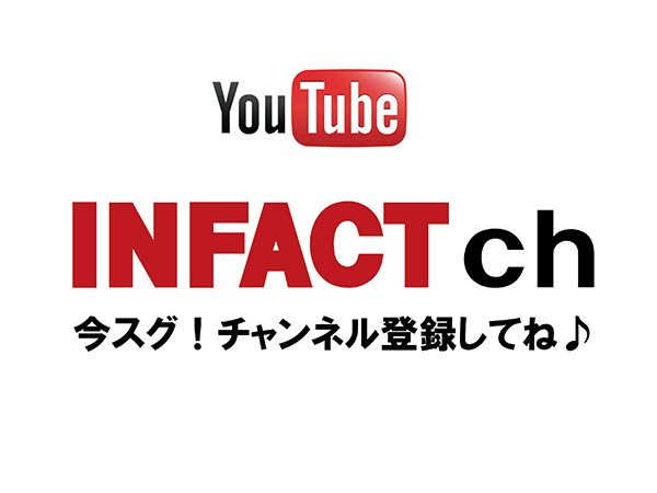 INFACTチェンネル登録