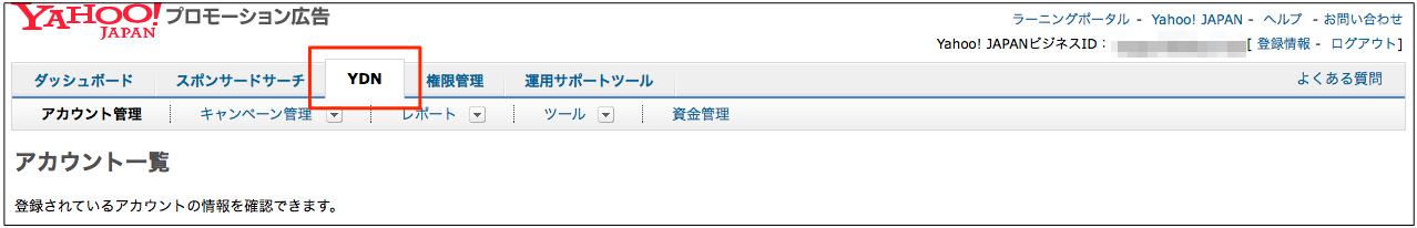 アカウント一覧_-_YDN_-_Yahoo_プロモーション広告_広告管理ツール
