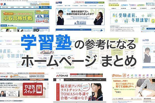 blog_image_juku_hp