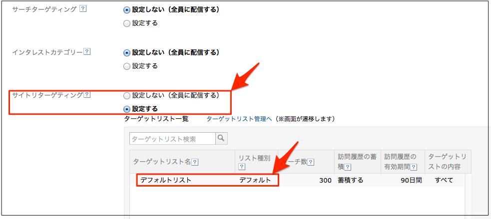 広告グループ作成_-_YDN_-_Yahoo_プロモーション広告_広告管理ツール