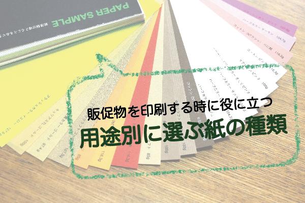 紙 の 種類
