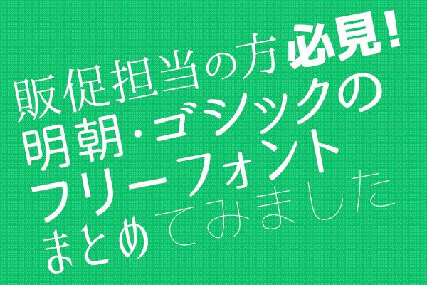 07 ロゴ たい ぷ ゴシック 7