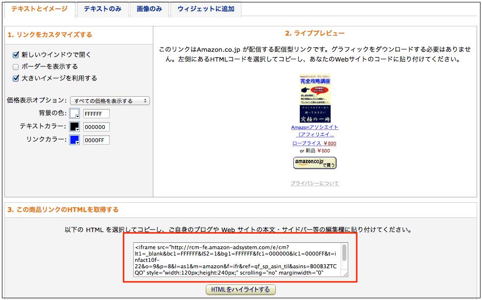 Amazon_アソシエイト(アフィリエイト)_-_リンク_バナー