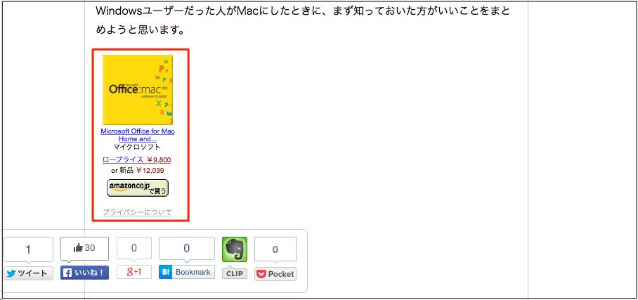 Windows歴18年の岡田がMacパソコンをオススメする理由