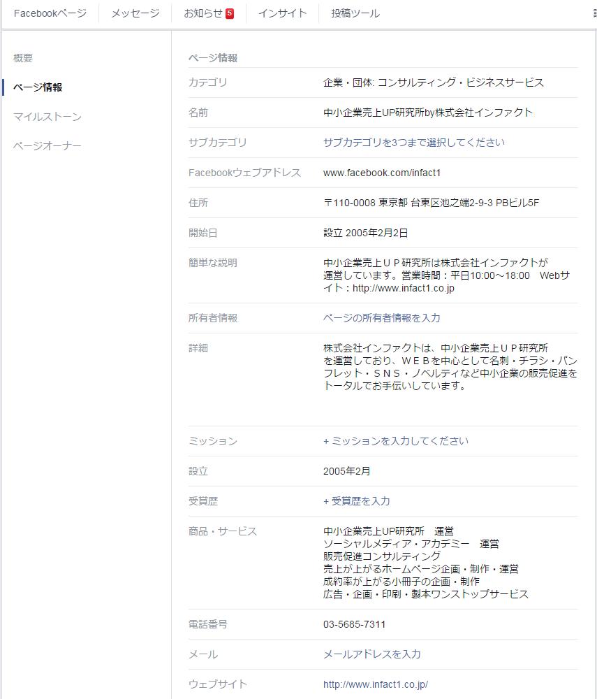 FireShot Capture - 中小企業売上UP研究所by株式会社インファクト - https___www.facebook.com_infact1_info_tab=page_info