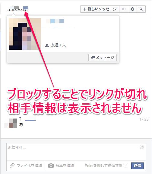 Facebookブロック4