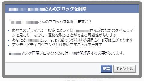 Facebookブロック3