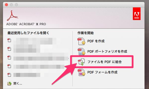 pdf ファイル に まとめる