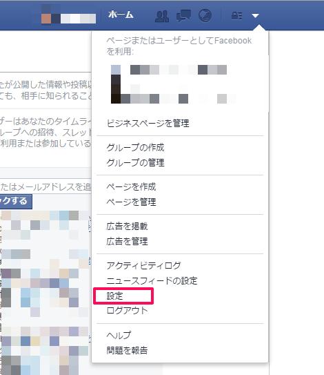 Facebookブロック6
