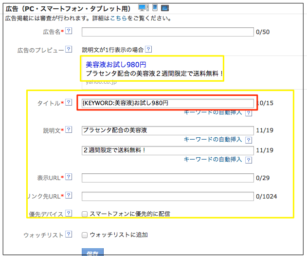 広告作成-_スポンサードサーチ_-_Yahoo_プロモーション広告_広告管理ツール