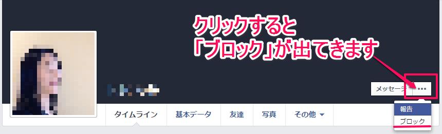 Facebookブロック1