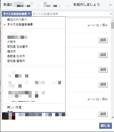 Facebookっぺーじ3