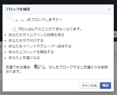 Facebookブロック2