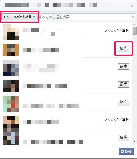Facebookぺーじ2