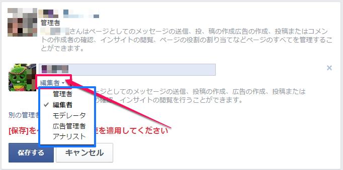 Facebookページ3