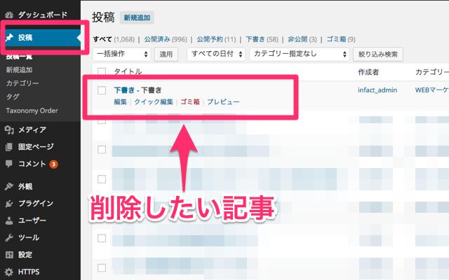 ブログ記事j削除02