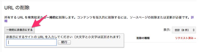URL削除申請