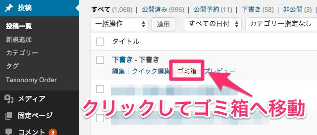 ブログ記事j削除01