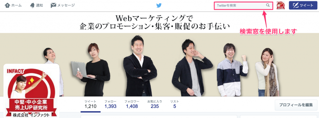 INFACT広報部長田中__INFACT_JP_さん___Twitter