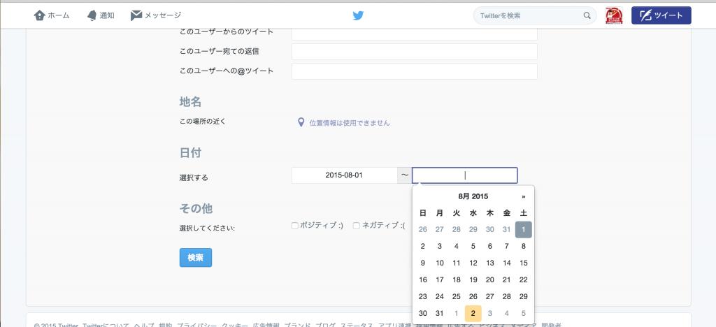 検索 twitter 期間