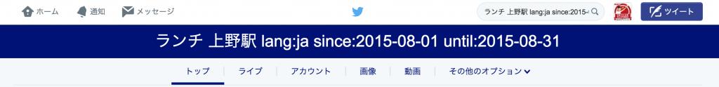 ランチ_上野駅_lang_ja_since_2015-08-01_until_2015-08-31_-_Twitter検索