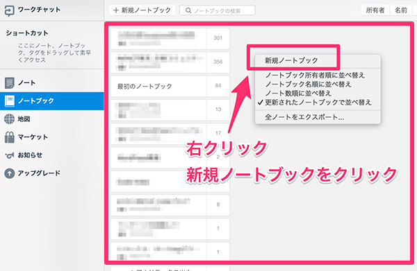 evernote_blog01_